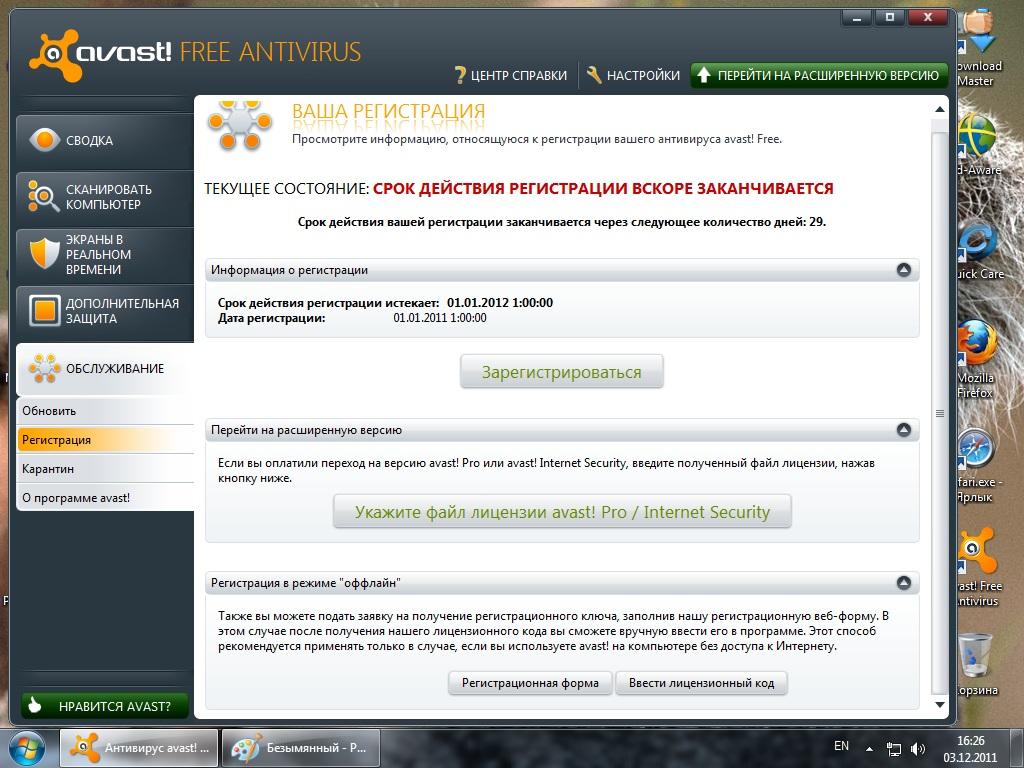 Avast AntiVirus Pro 5 Screen Shots.